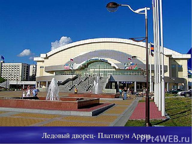 Ледовый дворец- Платинум Арена