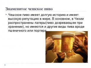 Знаменитое чешское пиво Чешское пиво имеет долгую историю и имеет высокую репута