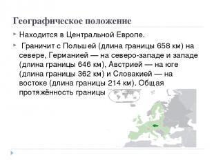 Географическое положение Находится в Центральной Европе. Граничит с Польшей (дли