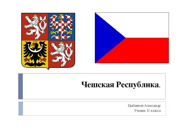 Чешская Республика. Цыбанков Александр Ученик 11 класса