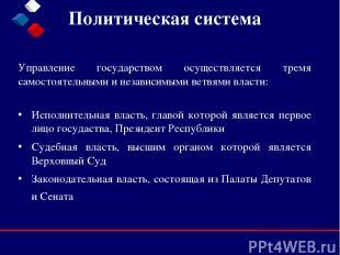 Политическая система Исполнительная власть, главой которой является первое лицо