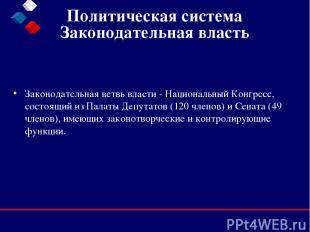 Политическая система Законодательная власть Законодательная ветвь власти - Нацио