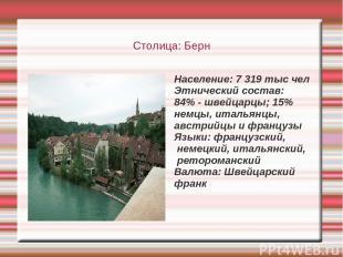Столица: Берн Население: 7 319 тыс чел Этнический состав: 84% - швейцарцы; 15% н
