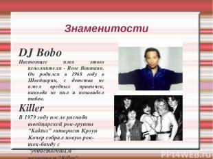 Знаменитости DJ Bobo Настоящее имя этого исполнителя - Rene Baumann. Он родился