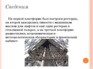 Интересные факты Эта конструкция названа так в честь воздвигнувшего её архитекто