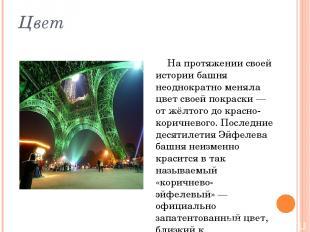 Освещение В последнее время Эйфелева башня полностью преобразилась из серой конс