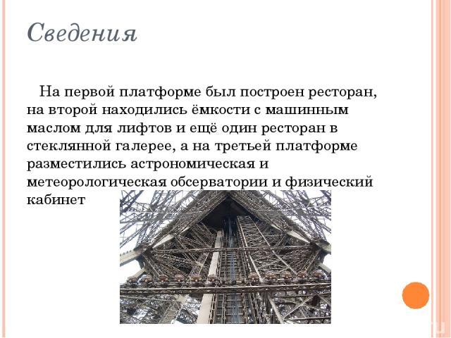 Интересные факты Эта конструкция названа так в честь воздвигнувшего её архитектора Густава Эйфеля. Сам конструктор называл её просто — 300-метровой башней. Башня строилась совсем не для того, чтобы стать в будущем символом Парижа и Франции — тогда, …