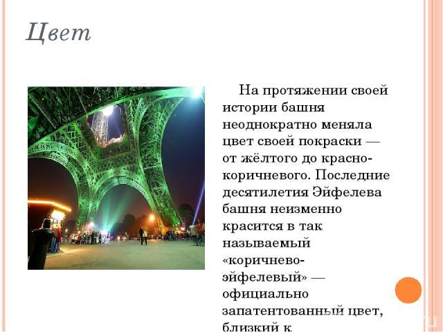 Освещение В последнее время Эйфелева башня полностью преобразилась из серой конструкции,
