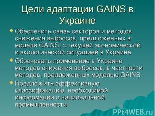 Цели адаптации GAINS в Украине Обеспечить связь секторов и методов снижения выбр