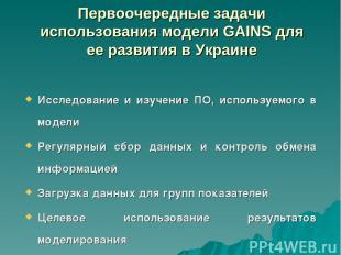 Первоочередные задачи использования модели GAINS для ее развития в Украине Иссле