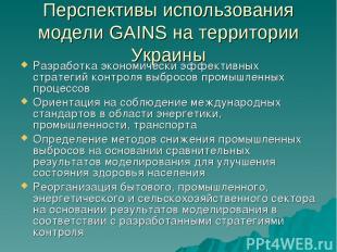 Перспективы использования модели GAINS на территории Украины Разработка экономич