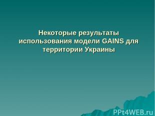 Некоторые результаты использования модели GAINS для территории Украины