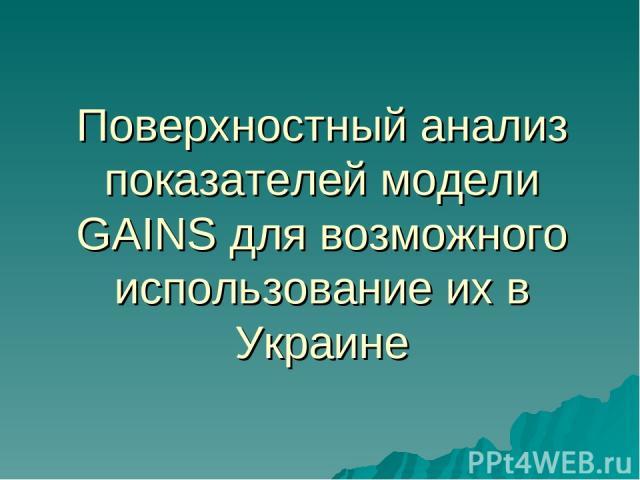 Поверхностный анализ показателей модели GAINS для возможного использование их в Украине
