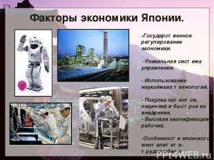 -Государственное регулирование экономики. -Уникальная система управления. - Испо