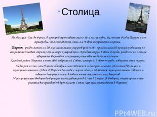 Охрана окружающей среды. География туризма Во Франции свыше 3000 охраняемых терр