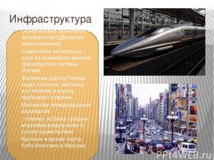 Инфраструктура Основной вид транспотра – автотранспорт(Движение левостороннее) С