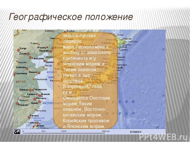 Географическое положение Япония один из экономических лидеров мира.Расположена к востоку от азиатского континента м\у Японским морем и Тихим океаном. Имеет 4 тыс островов. S страны=377688 кв.м. Омывается Охотским морем,Тихим океаном, Восточно-китайс…