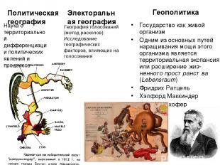 Политическая география Наука о территориальной дифференциации политических явлен