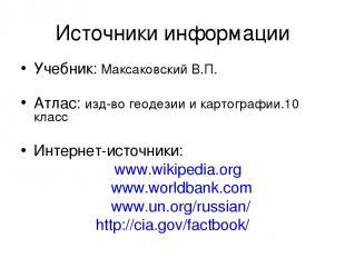 Источники информации Учебник: Максаковский В.П. Атлас: изд-во геодезии и картогр