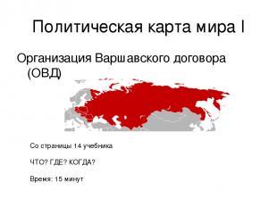 Политическая карта мира I Организация Варшавского договора (ОВД) Со страницы 14