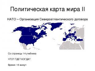 Политическая карта мира II НАТО – Организация Североатлантического договора Со с