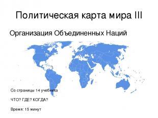 Политическая карта мира III Организация Объединенных Наций Со страницы 14 учебни