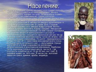 Население. Народы Э. говорят преим. на семитских и кушитских яз. единой семито-х