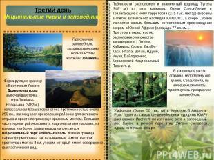 Третий день Национальные парки и заповедники Формирующие границу с Восточным Лес