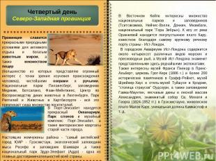 Четвертый день Северо-Западная провинция Провинция славится прекрасными природны