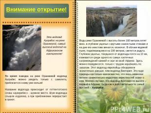 Внимание открытие! Это водопад Ауграбис на реке Оранжевой, самый высокий водопад