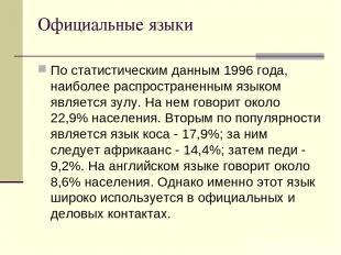 Официальные языки По статистическим данным 1996 года, наиболее распространенным