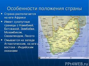 Особенности положения страны Страна располагается на юге Африки Имеет сухопутные