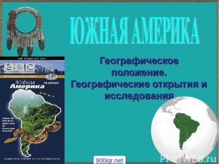 Географическое положение. Географические открытия и исследования 900igr.net