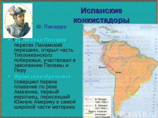 Испанские конкистадоры Франсиско Писарро пересек Панамский перешеек, открыл част