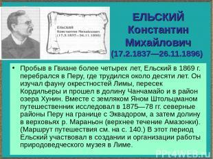 ЕЛЬСКИЙ Константин Михайлович (17.2.1837—26.11.1896) Пробыв в Гвиане более четыр