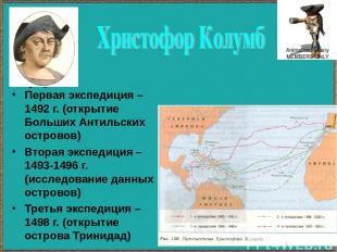 Первая экспедиция – 1492 г. (открытие Больших Антильских островов) Вторая экспед