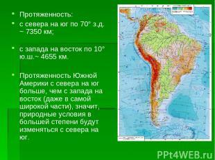 Протяженность: с севера на юг по 70° з.д. ~ 7350 км; с запада на восток по 10° ю