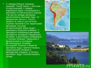С запада Южную Америку омывает Тихий океан, с востока – Атлантический, с севера