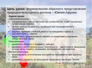 Цель урока: формирование образного представления природно-культурного региона –