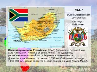 Ю жно-Африка нская Респу блика (ЮА Р) (африкаанс Republiek van Suid-Afrika; англ