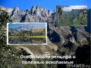 Особенности рельефа и полезные ископаемые