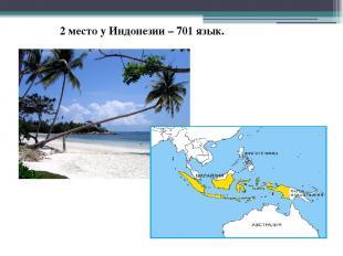 2 место у Индонезии – 701 язык.