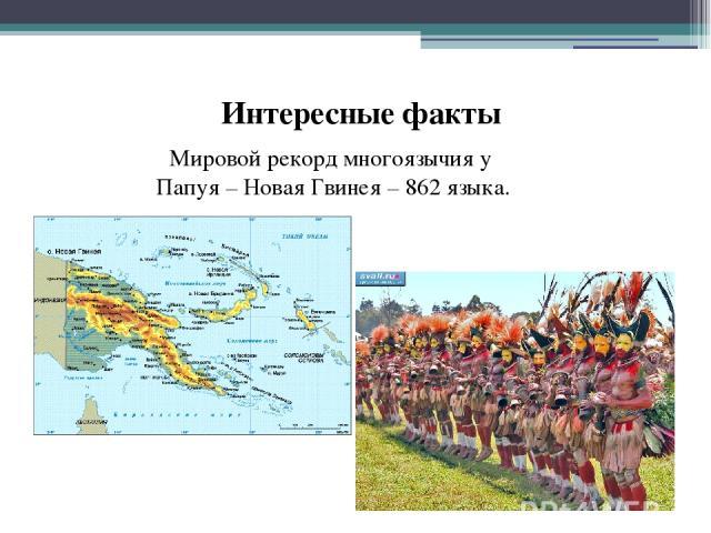 Мировой рекорд многоязычия у Папуя – Новая Гвинея – 862 языка. Интересные факты