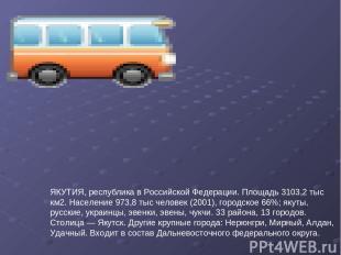 ЯКУТИЯ, республика в Российской Федерации. Площадь 3103,2 тыс км2. Население 973