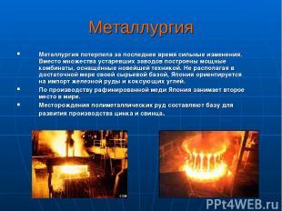 Металлургия Металлургия потерпела за последнее время сильные изменения. Вместо м