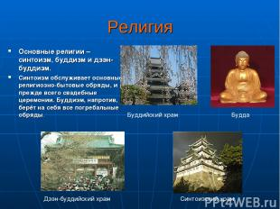 Религия Основные религии – синтоизм, буддизм и дзэн-буддизм. Синтоизм обслуживае