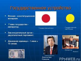 Государственное устройство Япония - конституционная монархия. Глава государства