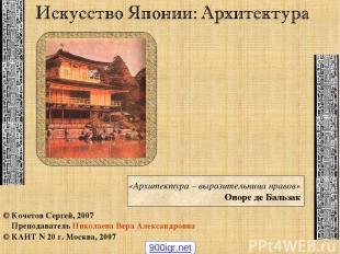 © Кочетов Сергей, 2007 Преподаватель Николаева Вера Александровна © КАИТ N 20 г.