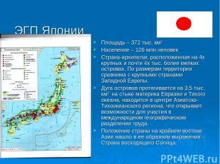 ЭГП Японии Площадь – 372 тыс. км2 Население – 126 млн.человек Страна-архипелаг,
