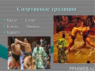 Спортивные традиции Кюдо Сумо Кэндо Айкидо Каратэ